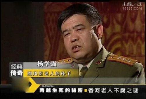 """香河老人周凤臣不腐之谜事件分析,举世罕见的""""不朽之身"""""""