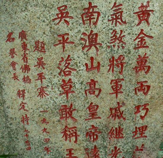 吴平宝藏竟藏在30字宝藏歌谣中,破解谜语就能找到