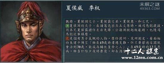 夏侯四杰是夏侯渊的儿子,夏侯霸为什么投蜀汉?
