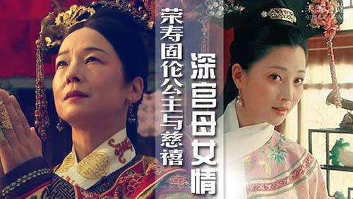 荣寿公主,大清朝最后的公主(大公主)