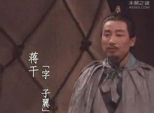 三国演义中被丑化的人才:蒋干并没有死!